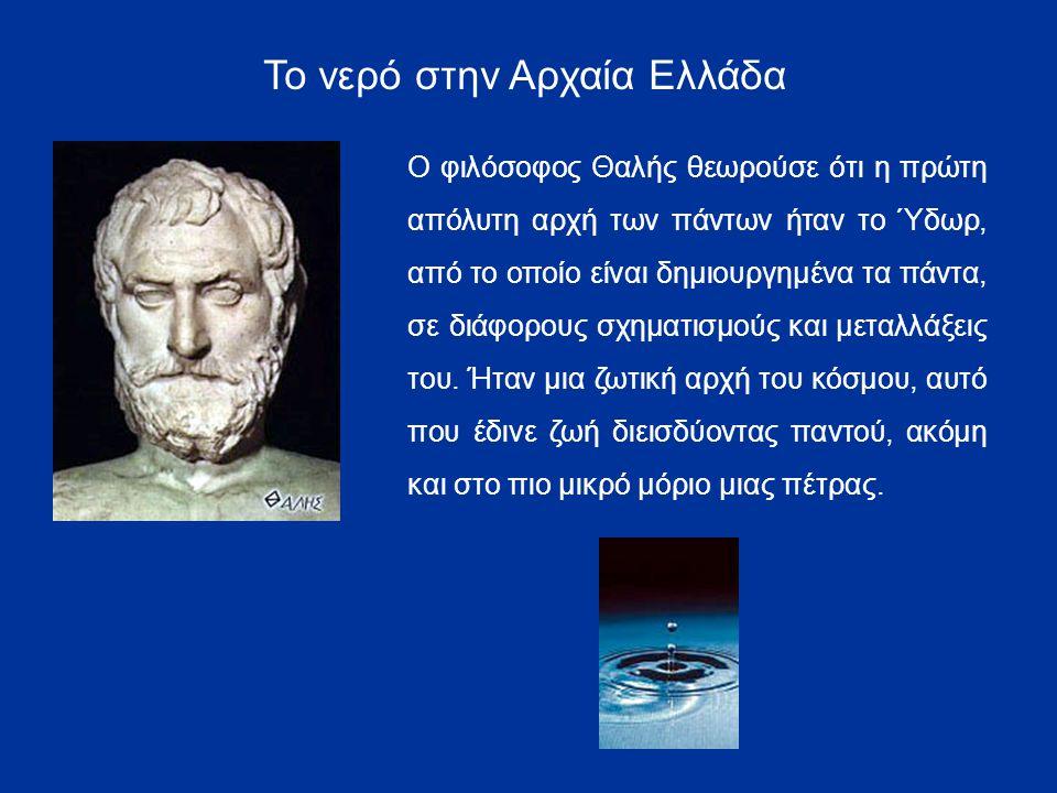 Το νερό στην Αρχαία Ελλάδα