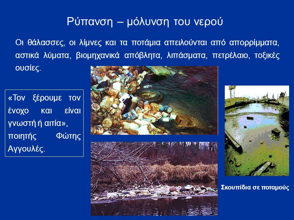 Ρύπανση – μόλυνση του νερού