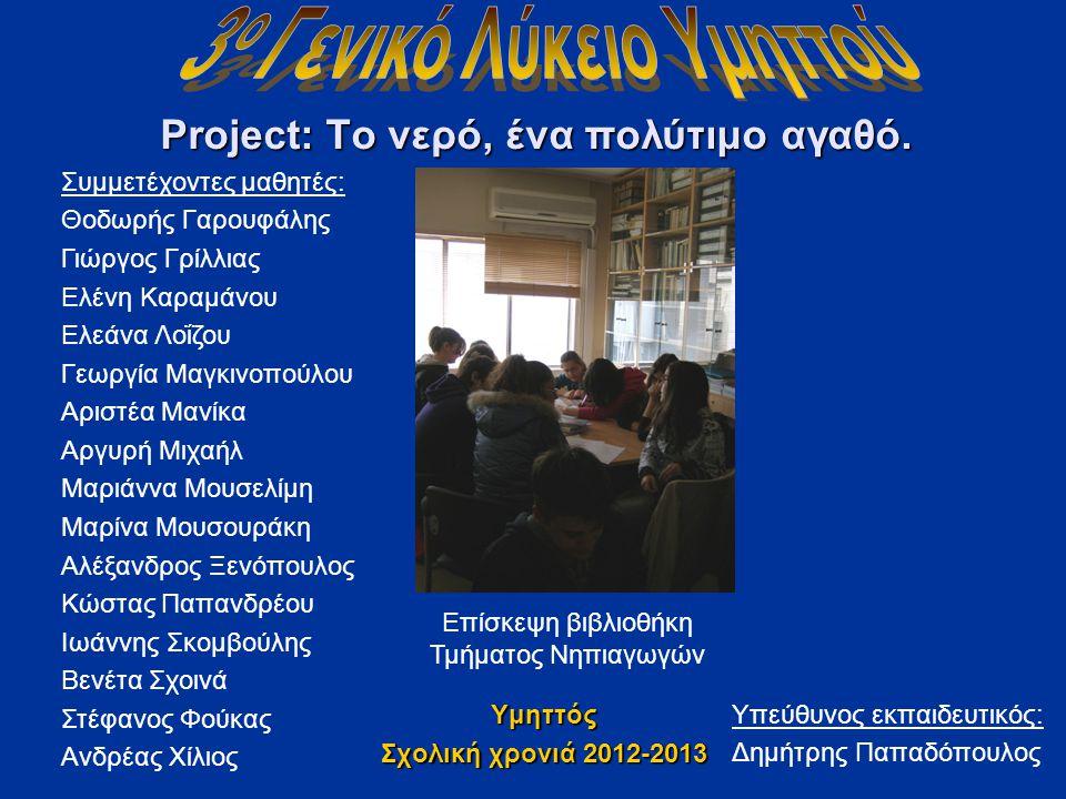 Project: Το νερό, ένα πολύτιμο αγαθό.