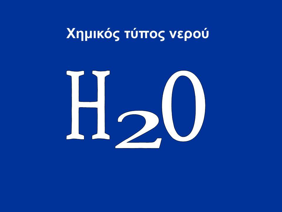 Χημικός τύπος νερού H O 2