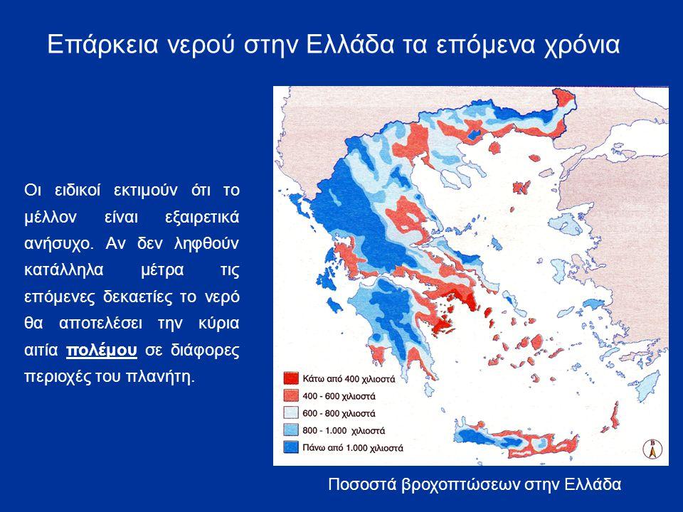 Επάρκεια νερού στην Ελλάδα τα επόμενα χρόνια
