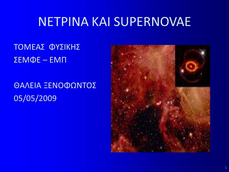 ΝΕΤΡΙΝΑ ΚΑΙ SUPERNOVAE