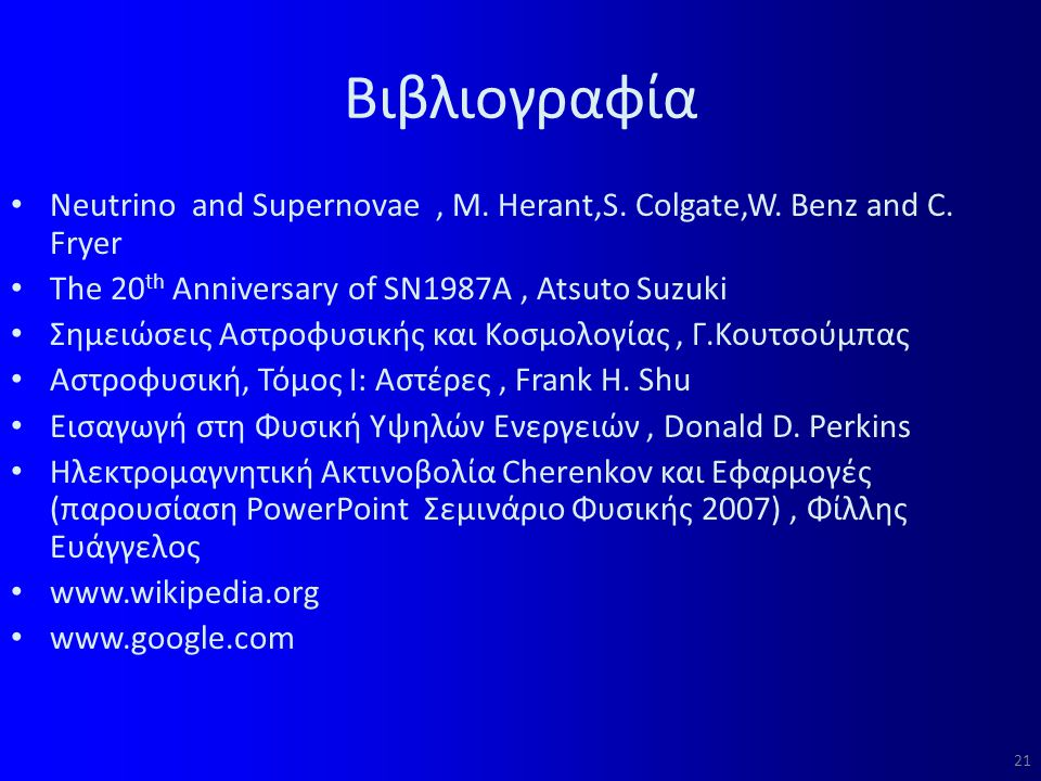 Βιβλιογραφία Neutrino and Supernovae , M. Herant,S. Colgate,W. Benz and C. Fryer. The 20th Anniversary of SN1987A , Atsuto Suzuki.