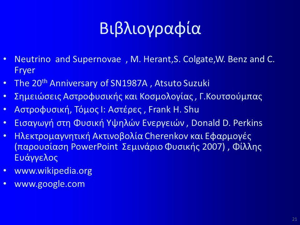 Βιβλιογραφία Neutrino and Supernovae , M. Herant,S. Colgate,W. Benz and C. Fryer. The 20th Anniversary of SN1987A , Atsuto Suzuki.