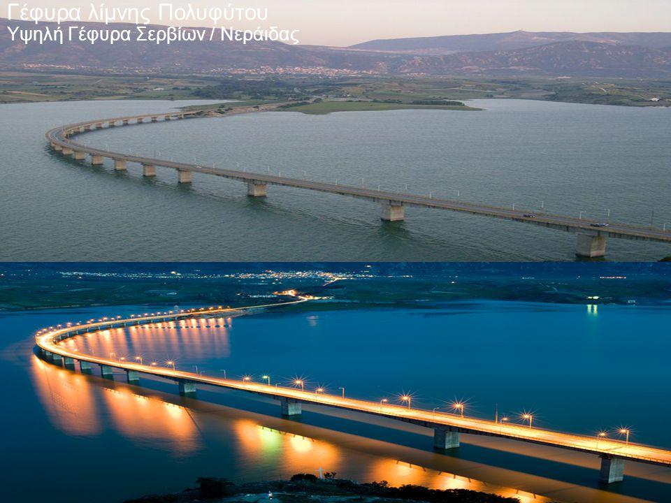 Γέφυρα λίμνης Πολυφύτου