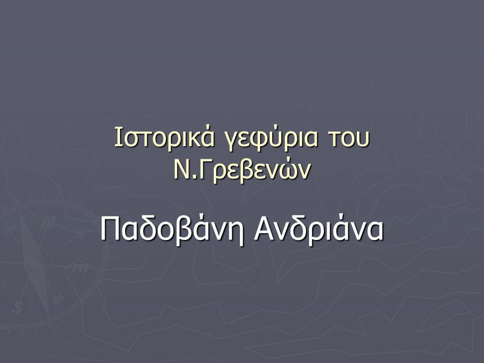 Ιστορικά γεφύρια του Ν.Γρεβενών