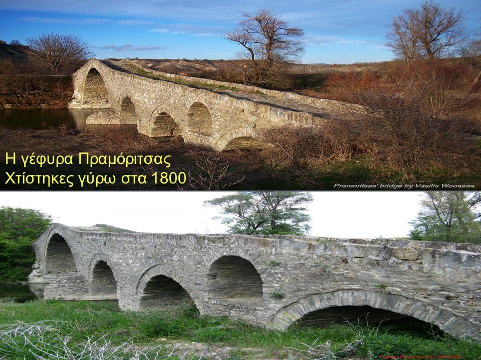 Η γέφυρα Πραμόριτσας Χτίστηκες γύρω στα 1800