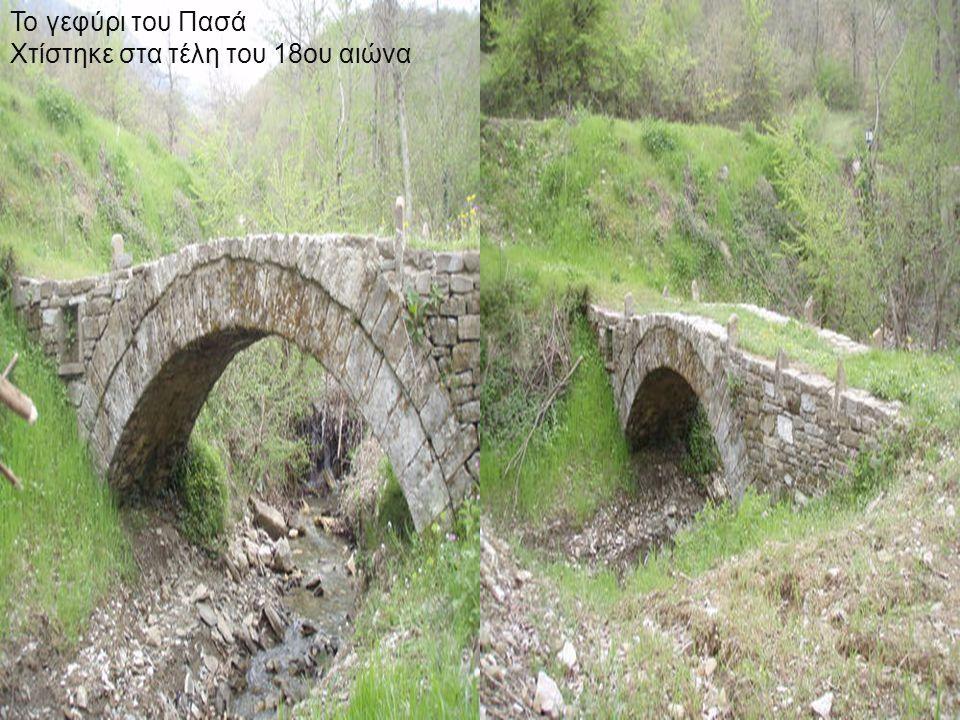 Το γεφύρι του Πασά Χτίστηκε στα τέλη του 18ου αιώνα