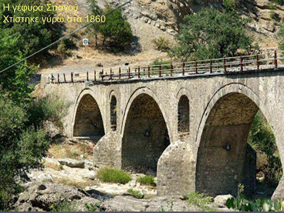 Η γέφυρα Σπανού Χτίστηκε γύρω στα 1860