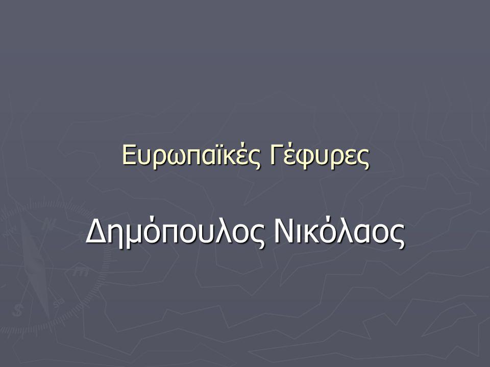 Ευρωπαϊκές Γέφυρες Δημόπουλος Νικόλαος