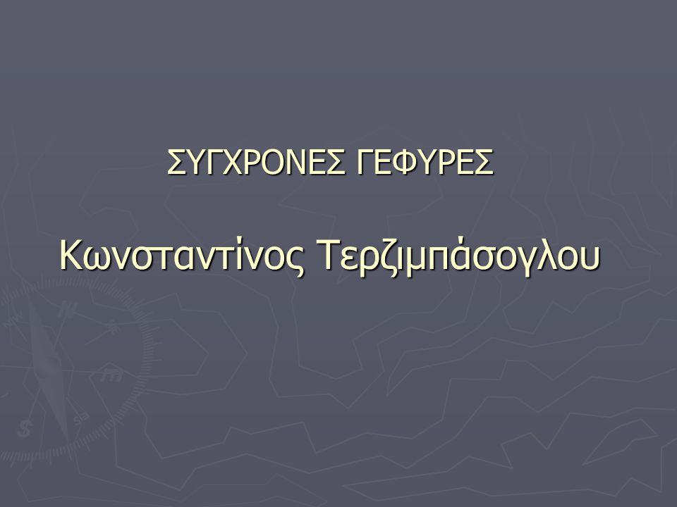 ΣΥΓΧΡΟΝΕΣ ΓΕΦΥΡΕΣ Κωνσταντίνος Τερζιμπάσογλου