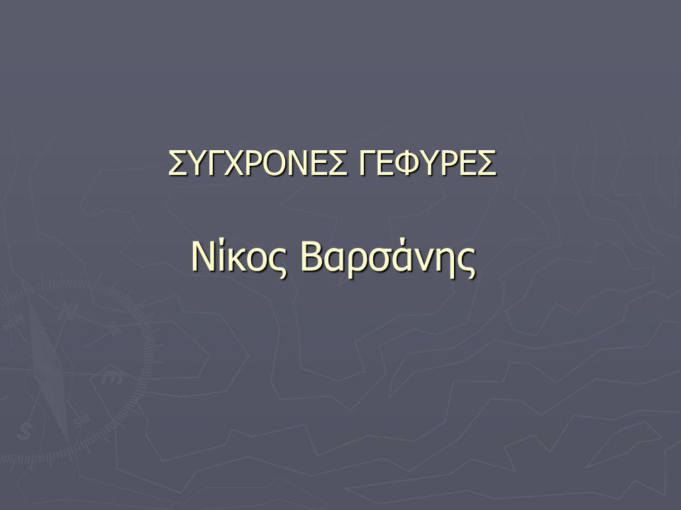 ΣΥΓΧΡΟΝΕΣ ΓΕΦΥΡΕΣ Νίκος Βαρσάνης