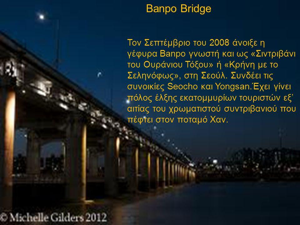 Banpo Bridge