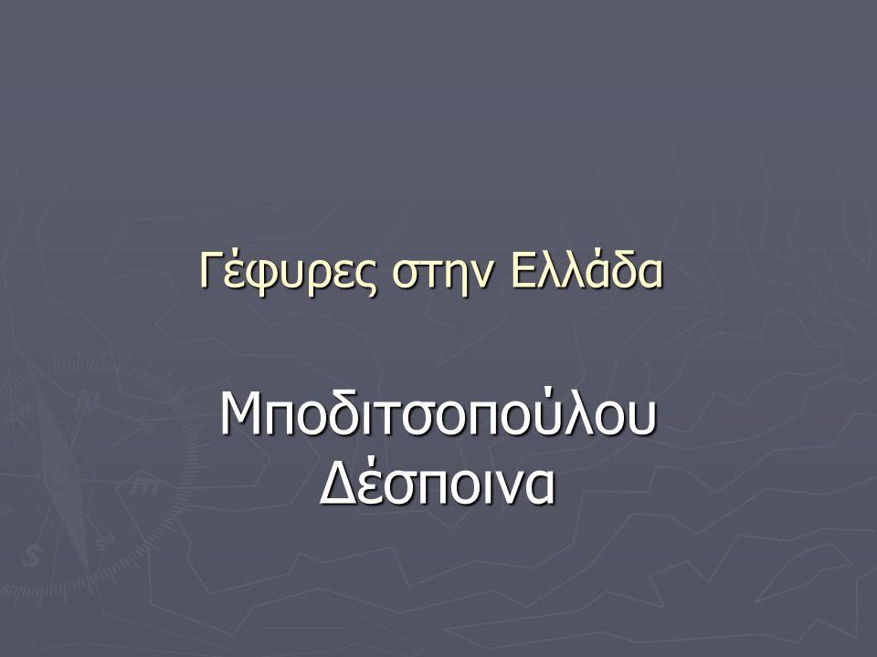 Μποδιτσοπούλου Δέσποινα