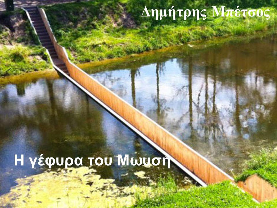 Δημήτρης Μπέτσος Η γέφυρα του Μωυσή Δημήτρης Μπέτσος