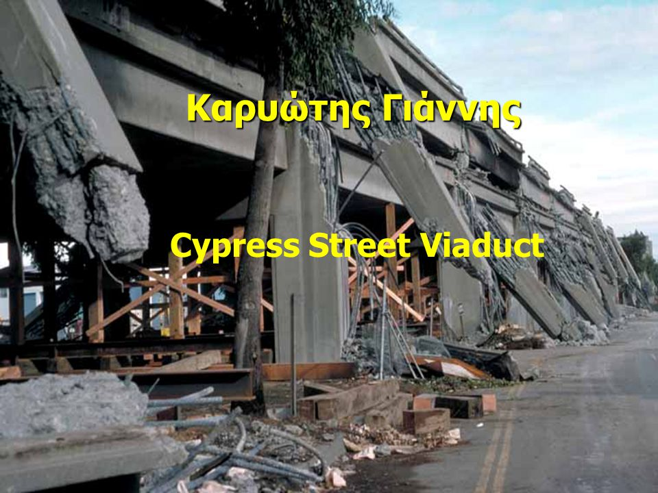 Cypress Street Viaduct