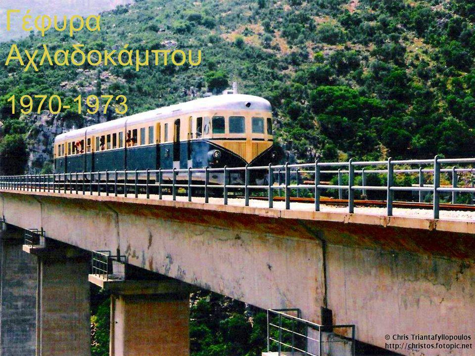 Γέφυρα Αχλαδοκάμπου 1970-1973