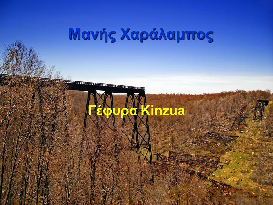 Μανής Χαράλαμπος Μανής Χαράλαμπος Γέφυρα Kinzua