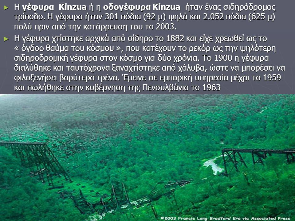 Η γέφυρα Kinzua ή η οδογέφυρα Kinzua ήταν ένας σιδηρόδρομος τρίποδο
