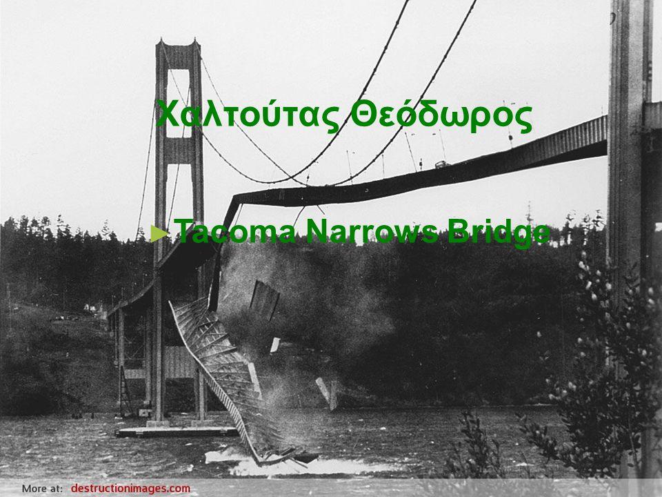 Χαλτούτας Θεόδωρος Tacoma Narrows Bridge Χαλτούτας Θοδωρής
