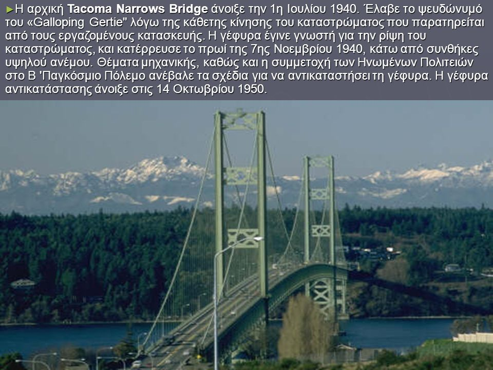 Η αρχική Tacoma Narrows Bridge άνοιξε την 1η Ιουλίου 1940