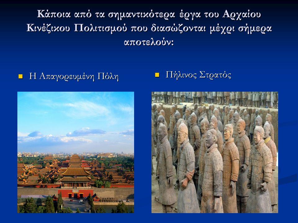 Κάποια από τα σημαντικότερα έργα του Αρχαίου Κινέζικου Πολιτισμού που διασώζονται μέχρι σήμερα αποτελούν: