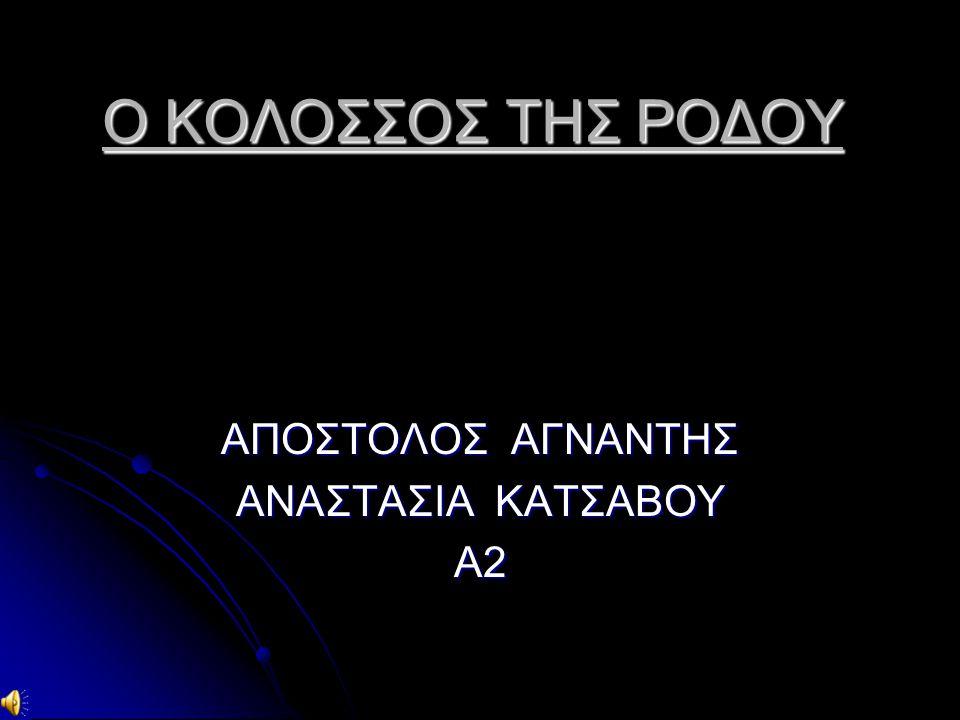 ΑΠΟΣΤΟΛΟΣ ΑΓΝΑΝΤΗΣ ΑΝΑΣΤΑΣΙΑ ΚΑΤΣΑΒΟΥ Α2