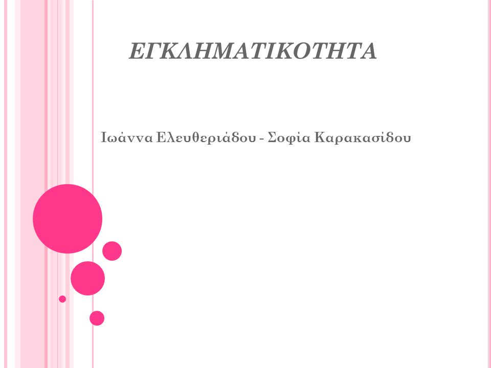 Ιωάννα Ελευθεριάδου - Σοφία Καρακασίδου