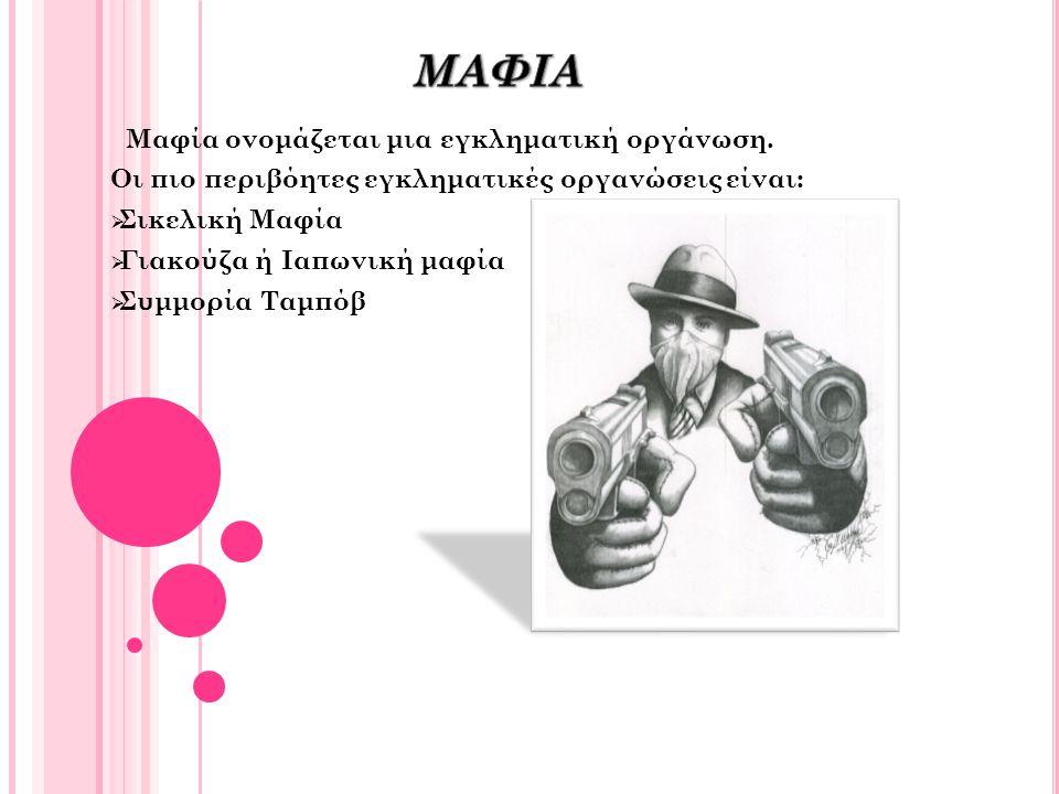 ΜΑΦΙΑ Μαφία ονομάζεται μια εγκληματική οργάνωση.