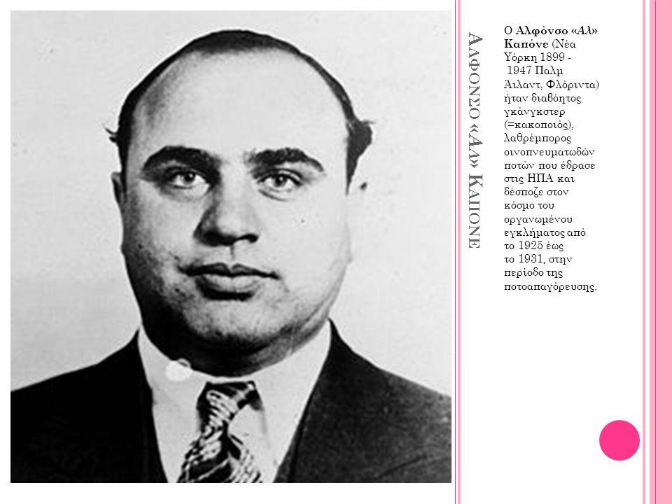 Ο Αλφόνσο «Αλ» Καπόνε (Νέα Υόρκη 1899 - 1947 Παλμ Άιλαντ, Φλόριντα) ήταν διαβόητος γκάνγκστερ (=κακοποιός), λαθρέμπορος οινοπνευματωδών ποτών που έδρασε στις ΗΠΑ και δέσποζε στον κόσμο του οργανωμένου εγκλήματος από το 1925 έως το 1931, στην περίοδο της ποτοαπαγόρευσης.