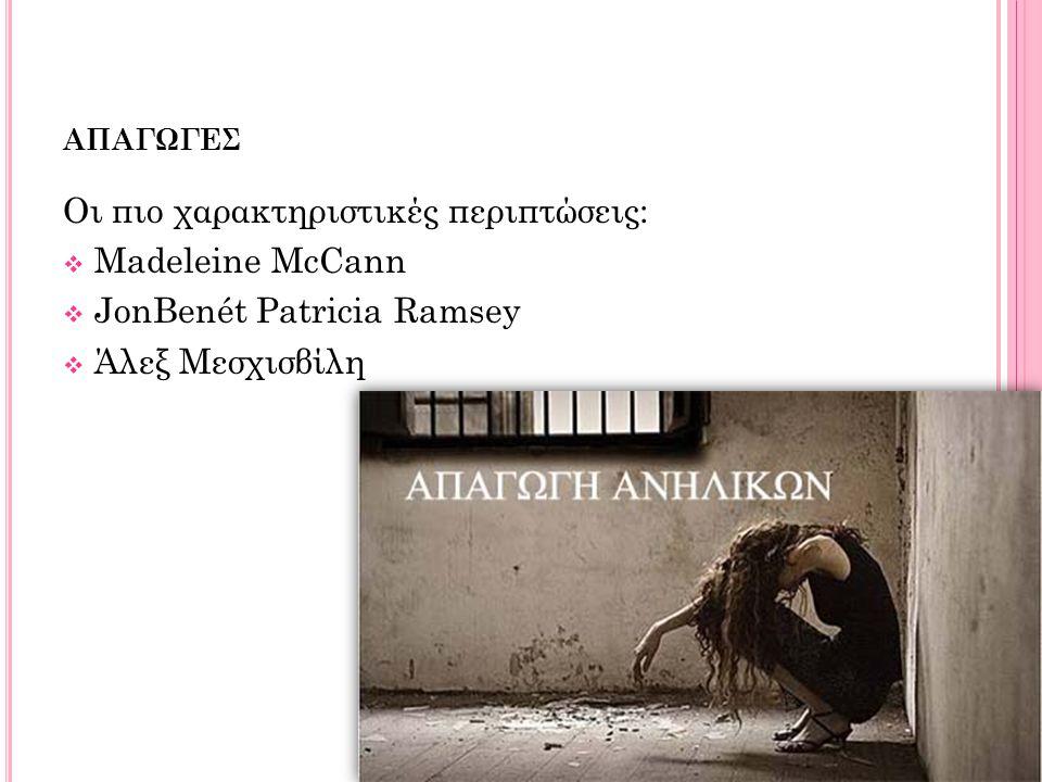 Οι πιο χαρακτηριστικές περιπτώσεις: Madeleine McCann