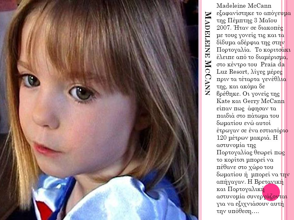 Madeleine McCann εξαφανίστηκε το απόγευμα της Πέμπτης 3 Μαΐου 2007