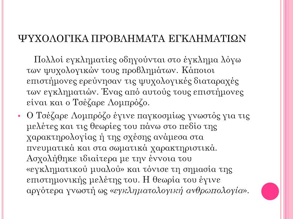 ΨΥΧΟΛΟΓΙΚΑ ΠΡΟΒΛΗΜΑΤΑ ΕΓΚΛΗΜΑΤΙΩΝ