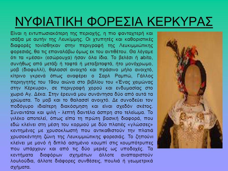 ΝΥΦΙΑΤΙΚΗ ΦΟΡΕΣΙΑ ΚΕΡΚΥΡΑΣ
