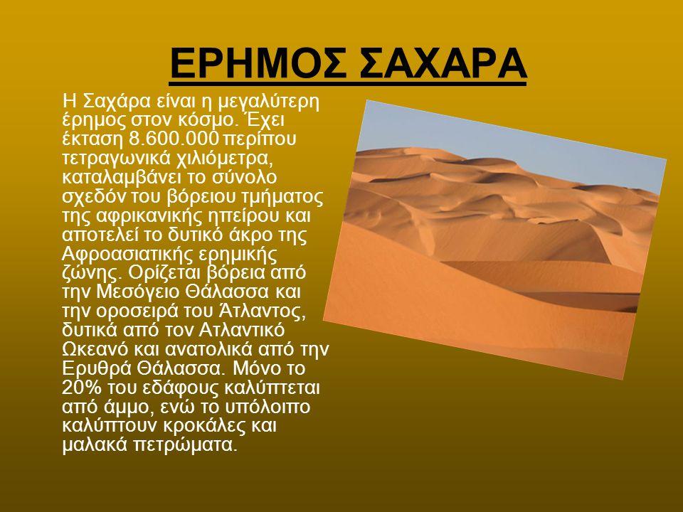 ΕΡΗΜΟΣ ΣΑΧΑΡΑ