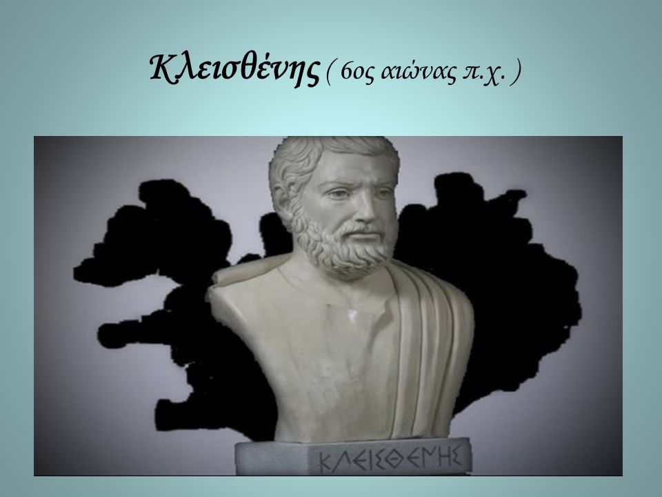 Κλεισθένης ( 6oς αιώνας π.χ. )