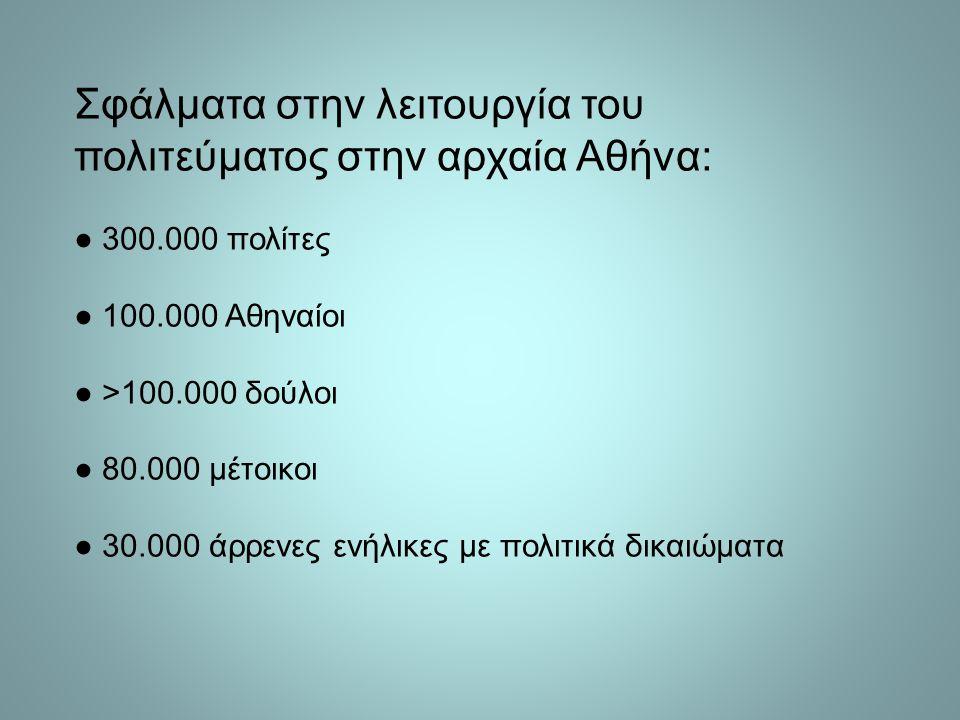Σφάλματα στην λειτουργία του πολιτεύματος στην αρχαία Αθήνα: