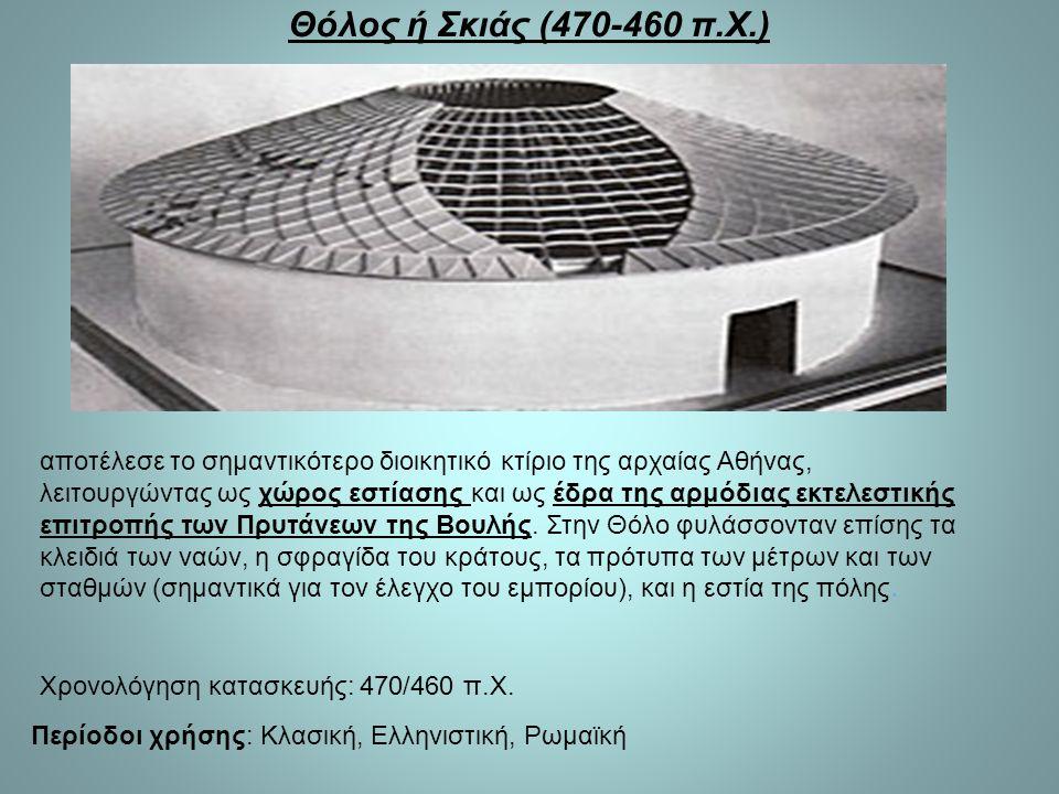 Θόλος ή Σκιάς (470-460 π.Χ.)