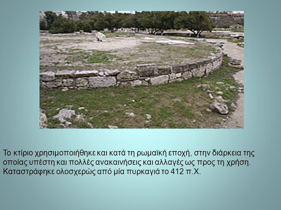 Το κτίριο χρησιμοποιήθηκε και κατά τη ρωμαϊκή εποχή, στην διάρκεια της οποίας υπέστη και πολλές ανακαινήσεις και αλλαγές ως προς τη χρήση.
