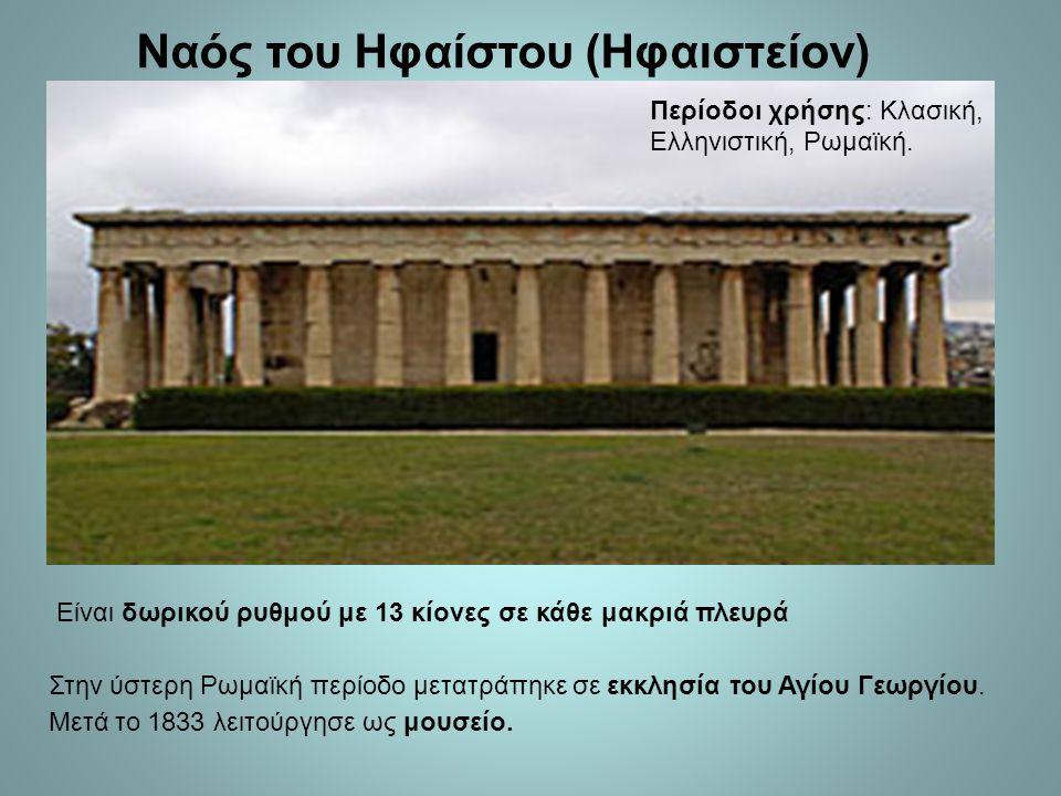 Ναός του Ηφαίστου (Ηφαιστείον) (460-450/48 π.χ.)