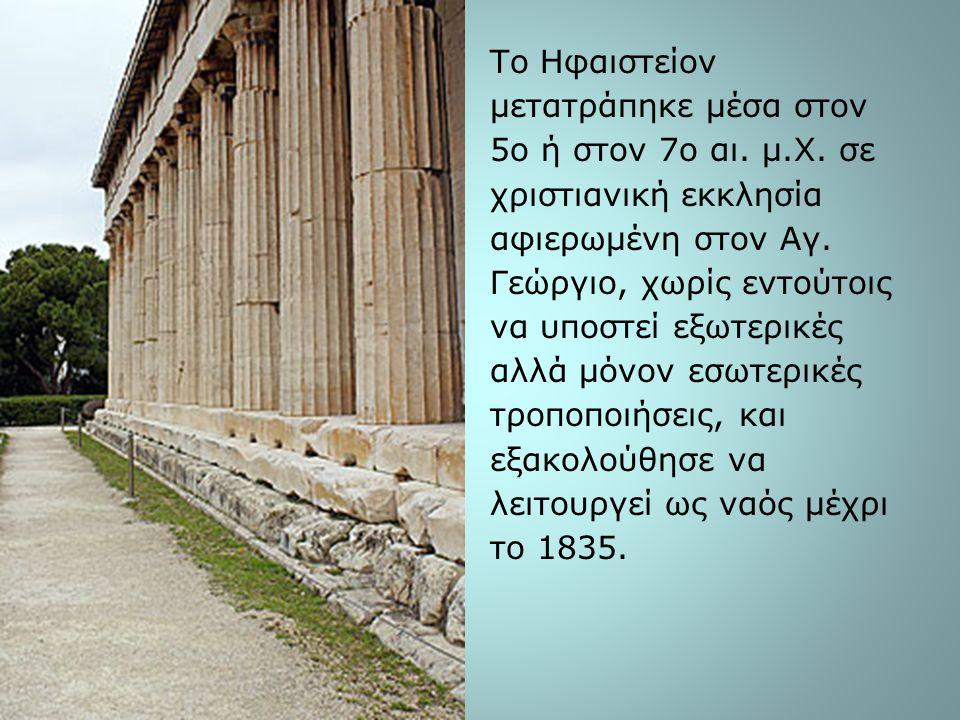 Tο Ηφαιστείον μετατράπηκε μέσα στον 5ο ή στον 7ο αι. μ. Χ