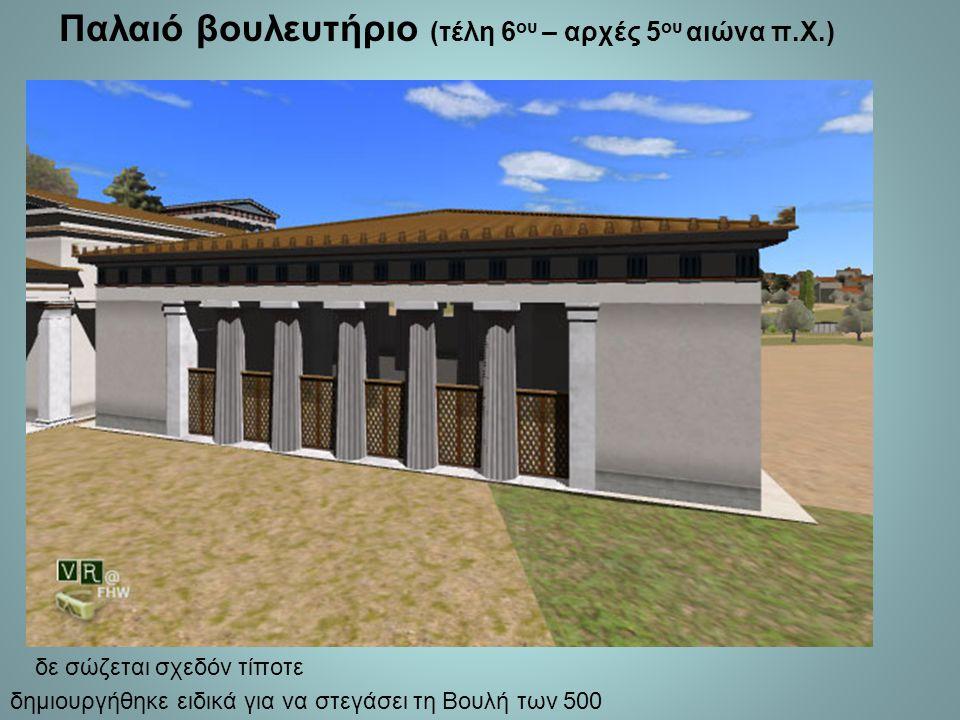 Παλαιό βουλευτήριο (τέλη 6ου – αρχές 5ου αιώνα π.Χ.)