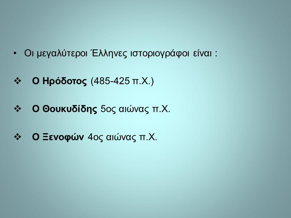 Οι μεγαλύτεροι Έλληνες ιστοριογράφοι είναι :