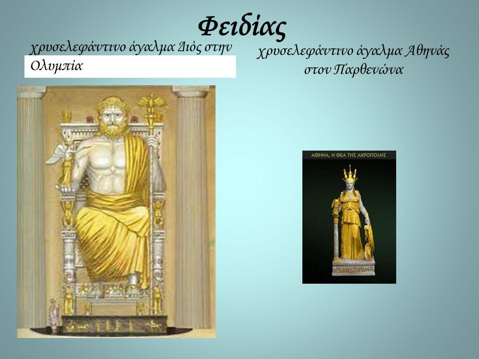 χρυσελεφάντινο άγαλμα Αθηνάς στον Παρθενώνα