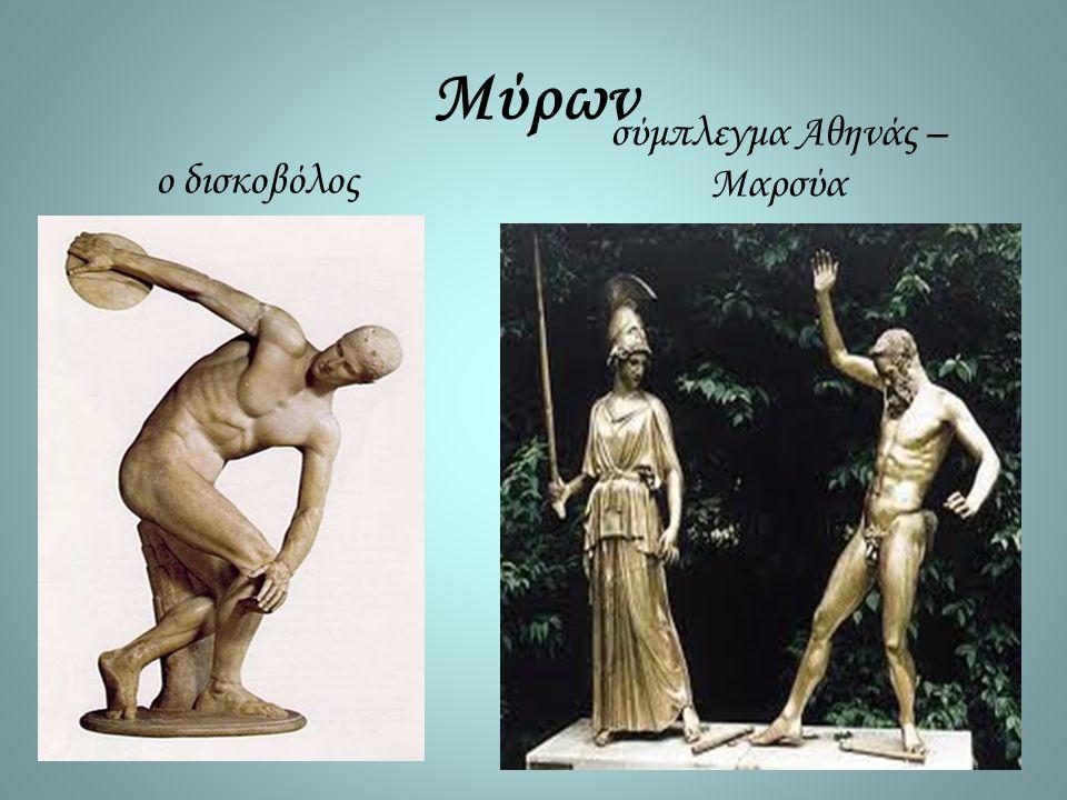 σύμπλεγμα Αθηνάς – Μαρσύα