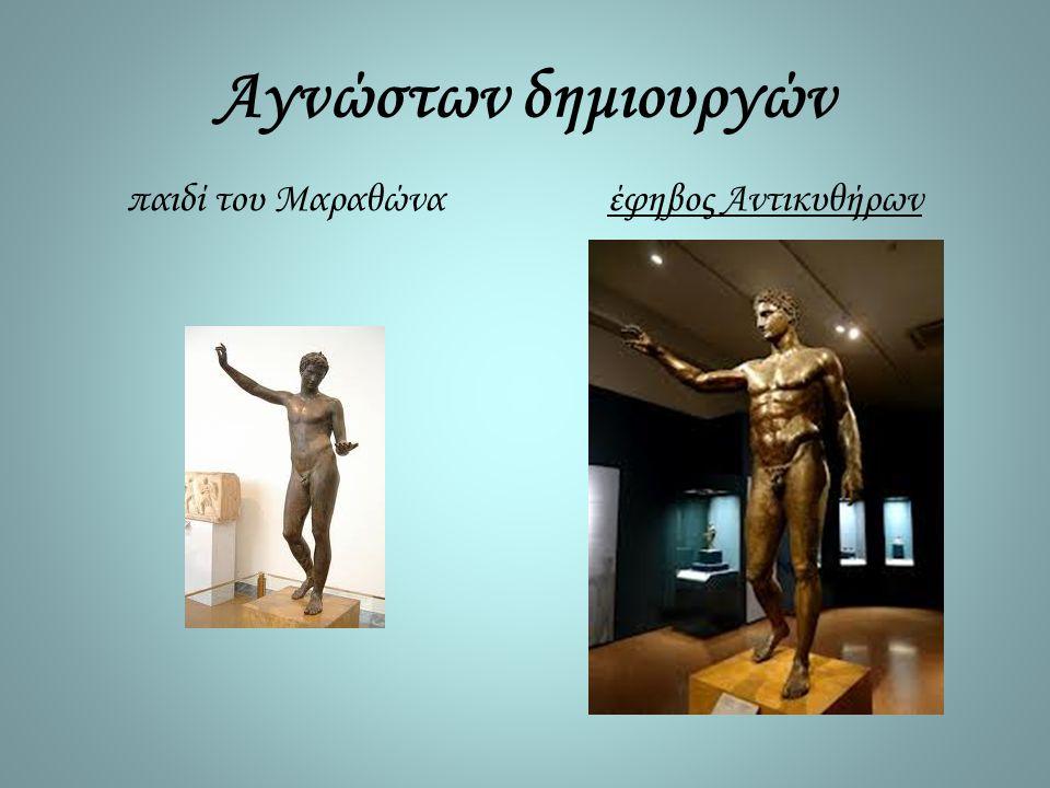 Αγνώστων δημιουργών παιδί του Μαραθώνα έφηβος Αντικυθήρων