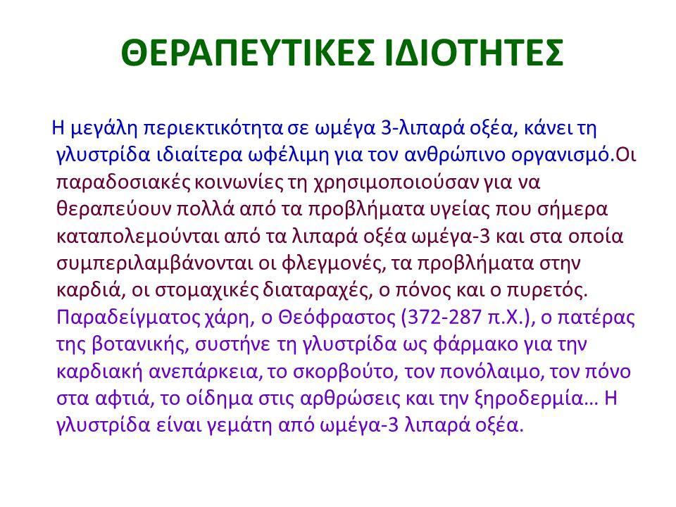 ΘΕΡΑΠΕΥΤΙΚΕΣ ΙΔΙΟΤΗΤΕΣ