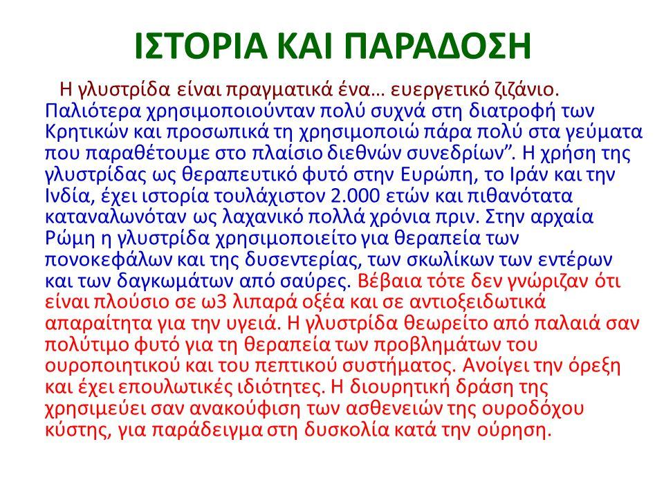 ΙΣΤΟΡΙΑ ΚΑΙ ΠΑΡΑΔΟΣΗ