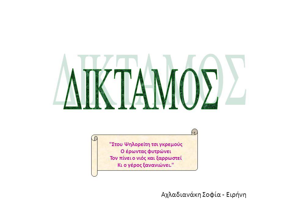 ΔΙΚΤΑΜΟΣ Αχλαδιανάκη Σοφία - Ειρήνη