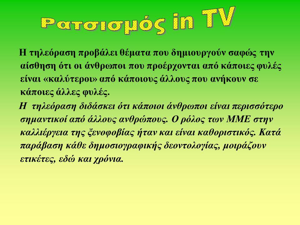 Ρατσισμός in TV